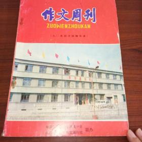 作文周刊90年初中版精华本