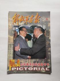 解放军画报1997年第8期 庆祝香港回归祖国专刊