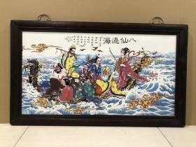 八仙过海瓷板画 粉彩人物中堂挂屏