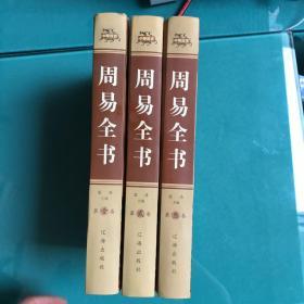 周易全书(精装123册缺4)