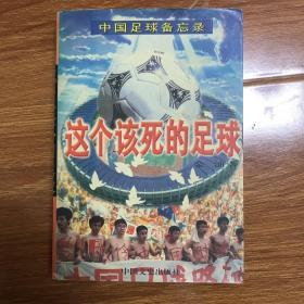 这个该死的足球-中国足球备忘录