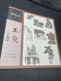 名家课徒稿临本:王蒙山水画法