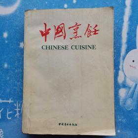 中国烹饪 (1996)合订本