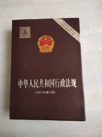 中华人民共和国行政法规