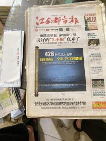 江南都市报2016.10.12
