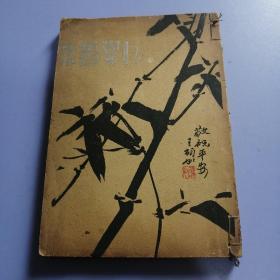 九峰医案(中华民国二十五年元旦初版)书品请仔细见图。