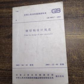 中华人民共和国国家标准 GB50017-2003钢结构设计规范