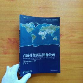 空间射频信息获取新技术丛书:合成孔径雷达图像处理【内页干净】