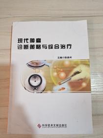 现代肿瘤诊断策略与综合治疗/徐美玲主编,一北京,科学技术文献出版社。2021年6月。