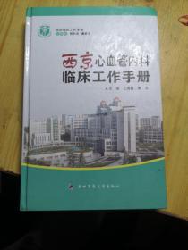 西京心血管内科临床工作手册