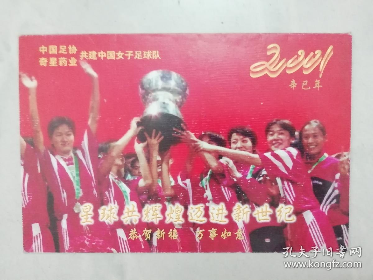 球星共辉煌 迈进新世纪 :中国女子足球队(15位球星签名贺卡.邮票.)