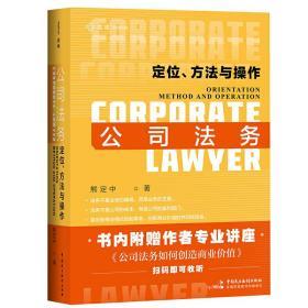 麦读2021  公司法务:定位、方法与操作❤ 熊定中 中国民主法制出版社9787516223307✔正版全新图书籍Book❤