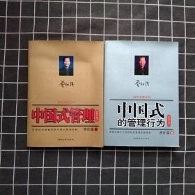 3 中国式管理(新版珍藏本)+中国式的管理行为(新版珍藏本)2本合售