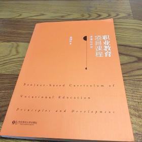 职业教育项目课程:原理与开发