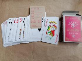 中国农业银行泰兴市支行赠品扑克(全新、未使用)