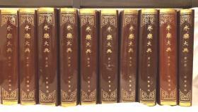 永乐大典 精装带书衣, 全十册,中华书局1986年一版1998年三印