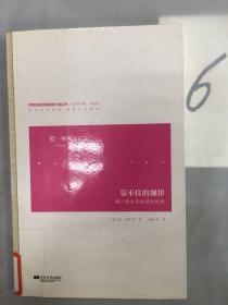 世界名家经典短篇小说丛书:靠不住的规律(馆)