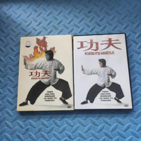 DVD:功夫【盒装 1碟装】
