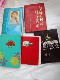记本老笔记 都是七八十年代的 品相还都不错按图发货二手物品看好拍售出一律不予退换谢谢合作理解