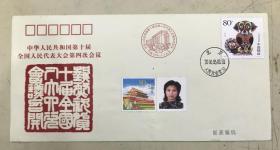 《中华人民共和国第十届全国人民代表大会第四届会议》纪念封