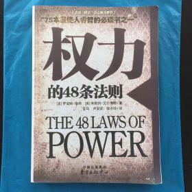 权力的48条法则:75种最使人睿智的必读书之一 【16开】