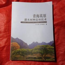 青海高原灌木树种造林技术
