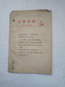 学习资料1966.5