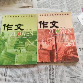 义务教育初级中学补中教材。作文笫一册,第=册,两本合售