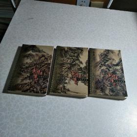 金庸作品集 口袋本 射雕英雄传二、三、四 (三本合售)1999年1版1印