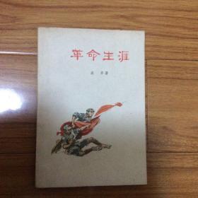 革命生涯:左齐回忆录(开国少将左齐将军回忆录)1962年一版一印(品相好)