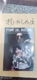 未祐生麻月刊34(大16开)