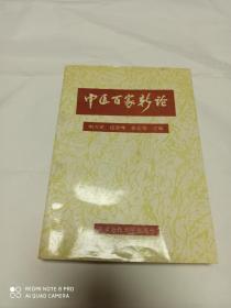 中医百家新论 第二集  (1993年一版一印)