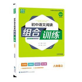 20秋初中语文阅读组合训练 八年级 8年级上(江苏专版) 朱海峰 福建少年儿童出版社9787539552750正版全新图书籍Book