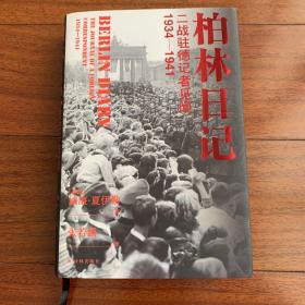 柏林日记:二战驻德记者见闻  1934—1941(全新插图修订版,没有《柏林日记》就不会有《第三帝国的兴亡》!)