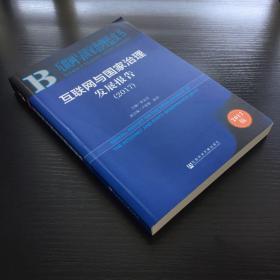 互联网与国家治理蓝皮书:互联网与国家治理发展报告(2017)