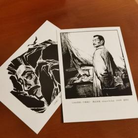 鲁迅先生明信片,一套两枚,一套10元。主图为黑白木刻版画作品,发行量300套。