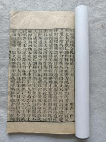 木刻本《唐书》卷102~卷104;三卷共计36页72面