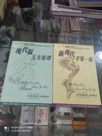 现代版天方夜谭+新现代一千零一夜,(两册合售)