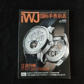 国际手表杂志 2010 043