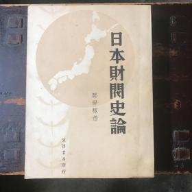 日本财阀史论