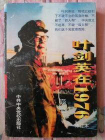 叶剑英在1976(修订本)