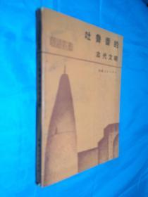 吐鲁番的古代文明
