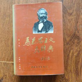马克思主义大辞典(李先念题字)