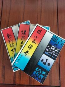 武侠小说四大宗师古龙经典作品《陆小凤传奇》《绣花大盗》《银钩赌坊》二十五开大开本