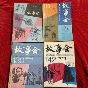 故事会(1986年第1一12期 1988年第1一12期 1989年第1一12期 1990年第1一12期)共四十八册合售