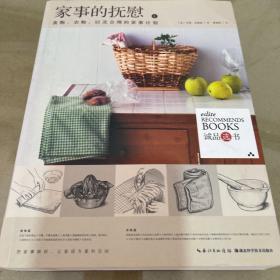 家事的抚慰(上册):食物、衣物,以及合理的家事计划