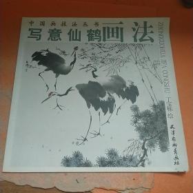 中国画技法丛书·写意仙鹤画法