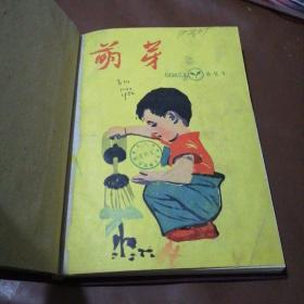 萌芽(1956年创刊号-12期合订本)缺10期和11期