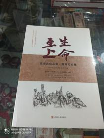 生命至上:四川战疫丛书·新闻纪实卷
