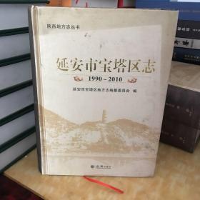 延安市宝塔区志(附光盘1990-2010)/陕西地方志丛书